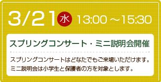 スプリングコンサート・ミニ説明会開催