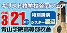 christ-fair2015
