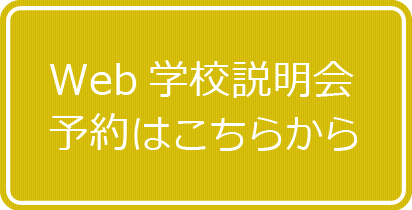 第2回Web学校説明会