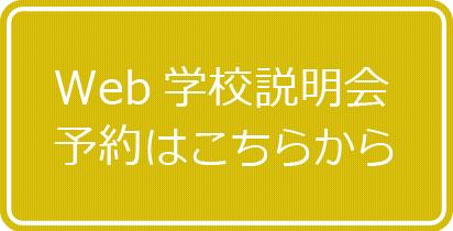 第1回Web学校説明会