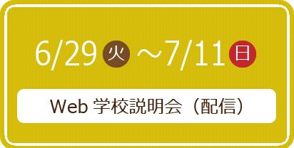 Web学校説明会(配信)